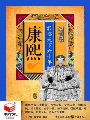 康熙  : 君临天下六十年. 王子鱼, 崔文龙.