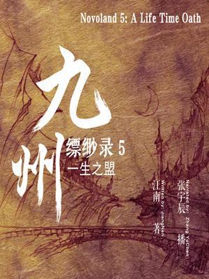 九州缥缈录 5:一生之盟 (novoland 5: a life time oath) . 江南.
