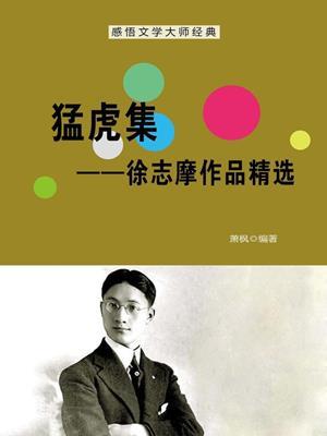 猛虎集——徐志摩作品精选 (tiger set--selected works of xu zhimo) . 萧枫.