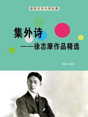 集外诗——徐志摩作品精选 (other poems' set--selected works of xu zhimo) . 萧枫.